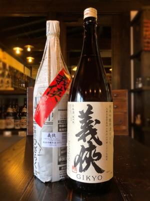 義侠 純米吟醸原酒60% 山田錦 1800ml