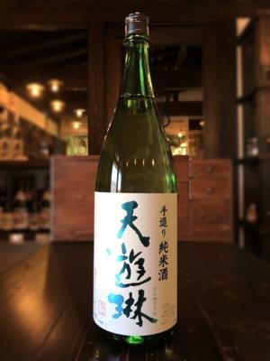 天遊琳 手造り純米酒 1800ml