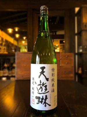 天遊琳 特別純米酒 瓶囲い 1800ml