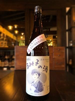 すっぴんるみ子の酒 超辛口特別純米酒 9号酵母 無濾過生原酒 1800ml