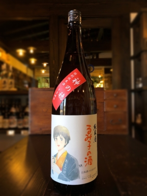 るみ子の酒 特別純米酒 神の穂 1800ml