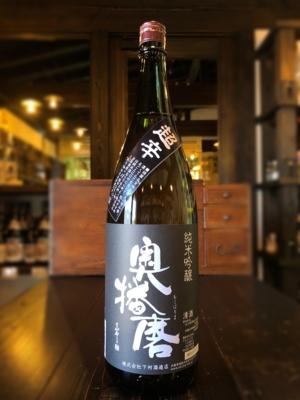 奥播磨 超辛 純米吟醸 黒 1800ml