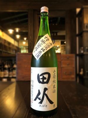 田从 山廃純米酒 無濾過生原酒 21BY 1800ml