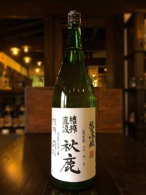 秋鹿 槽搾直汲 純米吟醸生原酒 1800ml