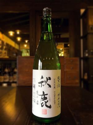 秋鹿 槽搾直汲 純米生原酒 1800ml