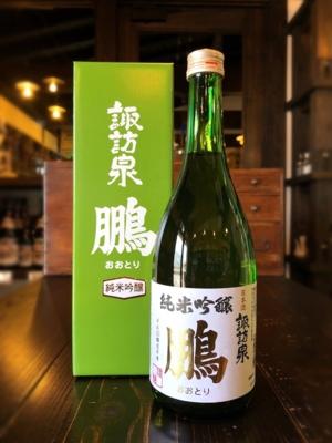 諏訪泉 鵬 純米吟醸 720ml
