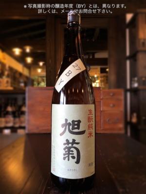 旭菊 生もと純米酒 1800ml