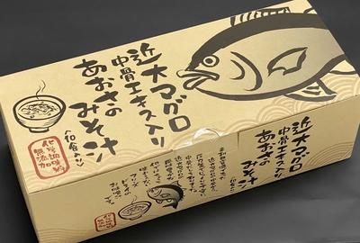 近大マグロ中骨エキス入りあおさのみそ汁(10食入り)