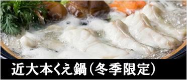 近大くえ鍋(冬季限定)