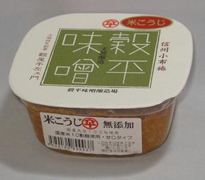 米こうじ味噌 500gカップ