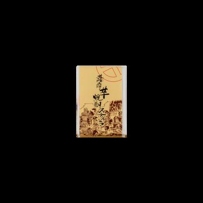 焼酎スティラ(小)  1本