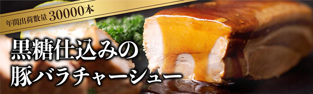 黒糖仕込みの豚バラチャーシュー