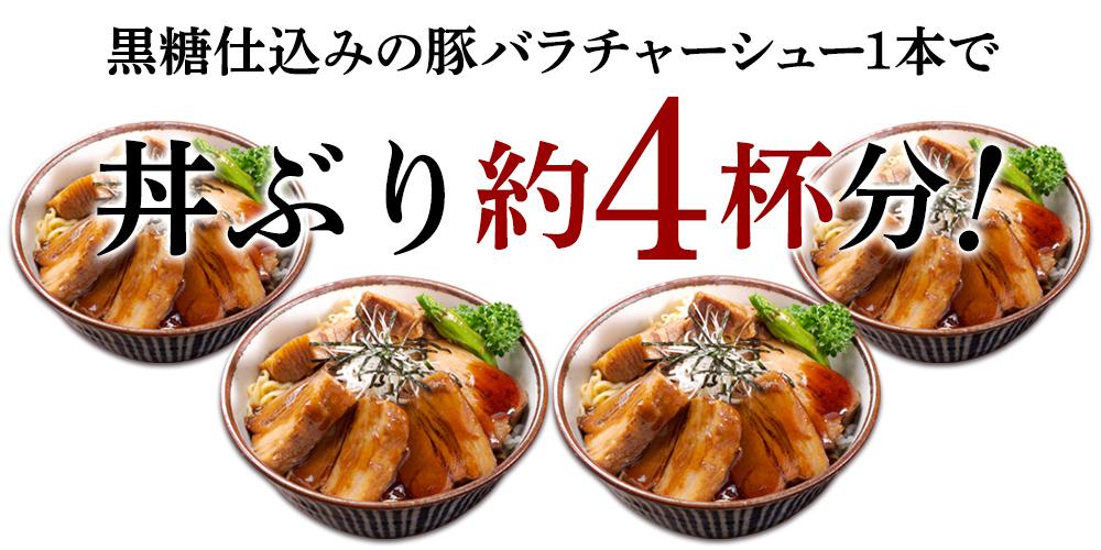 黒糖仕込みの豚バラチャーシュー1本で丼ぶり約4杯分!