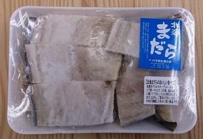 北海道産 まだらの干物