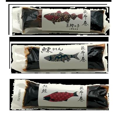 昆布巻 紅鮭・ニシン・たらこ