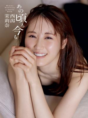 西潟茉莉奈1st写真集「あの頃も今も」【星野書店限定特典ポストカード付】