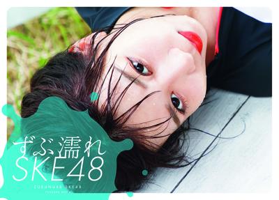 ずぶ濡れSKE48【星野書店限定「太田彩夏」表紙 Ver.】