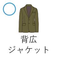 背広 ジャケット