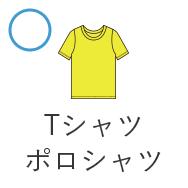 Tシャツ ポロシャツ