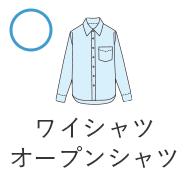 ワイシャツ オープンシャツ