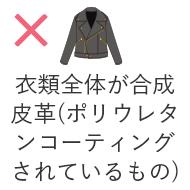 衣類全体が合成皮革(ポリウレタンコーティングされているもの)