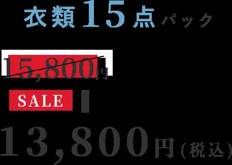 衣類15点パック SALE 13,800円(税込)