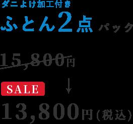 ダニよけ加工付きふとん2点パック SALE 13,800円(税込)