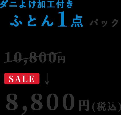 ダニよけ加工付きふとん1点パック SALE 8,800円(税込)