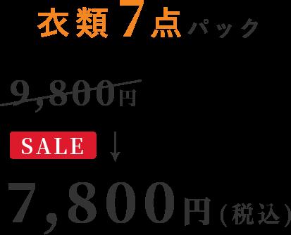 衣類7点パック SALE 7,800円(税込)