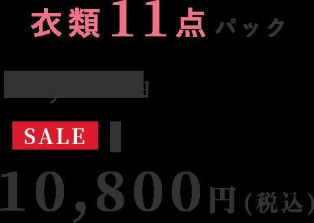 衣類11点パック SALE 10,800円(税込)