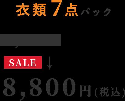衣類7点パック SALE 8,800円(税込)