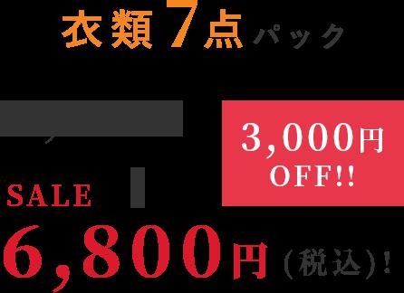 衣類7点パック SALE 6,800円(税込)! 3,000円OFF
