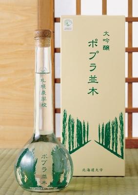 大吟醸『ポプラ並木』