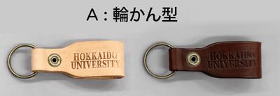 革製キーホルダー A:輪かん型 (各色)