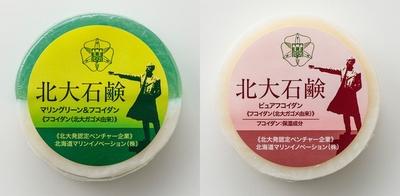 北大オリジナル石鹸(各種)