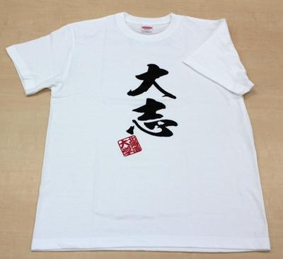 北の大志プリントTシャツ