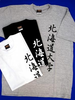北海道大学ロゴプリントTシャツ