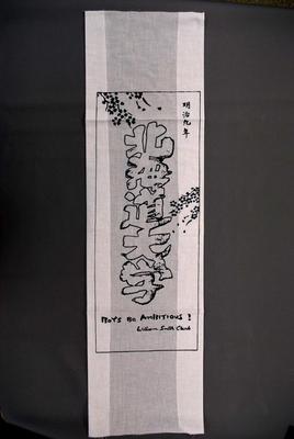 北海道大学ロゴ入日本手拭い