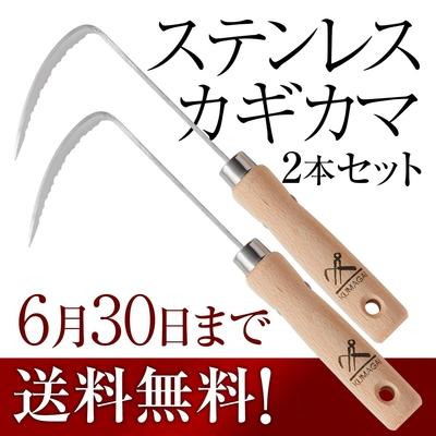 【送料無料】ステンレスカギカマ 2本セット[6月30日まで]