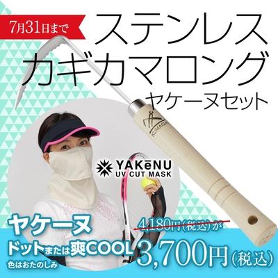 【送料無料】ステンレスカギカマロングとヤケーヌドットまたは爽coolセット
