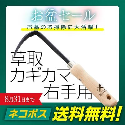草取カギカマ【お盆セールでネコポス送料無料】