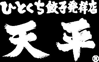 餃子工房 天平
