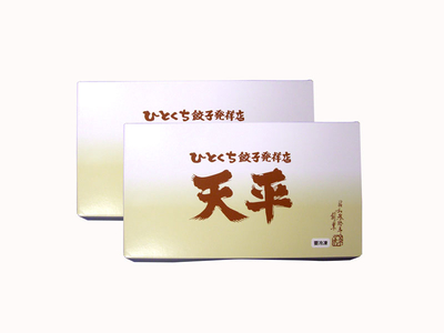 <第2日曜限定>冷凍ひとくち餃子 70個入り ◆◇送料お得◇◆