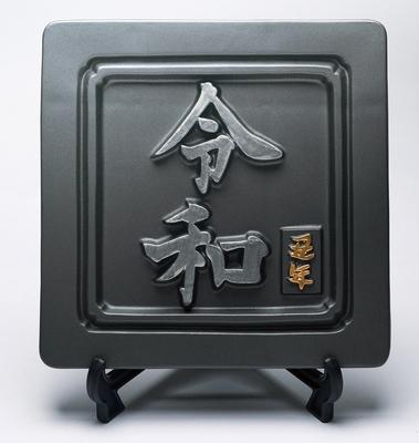 改元記念陶板