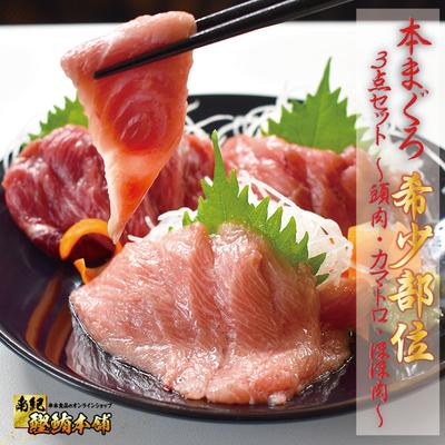 【訳あり】本まぐろ希少部位3点セット600g 和歌山県串本産(頭肉・カマトロ・ほほ肉)