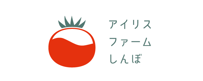 アイリスファームしんぼ