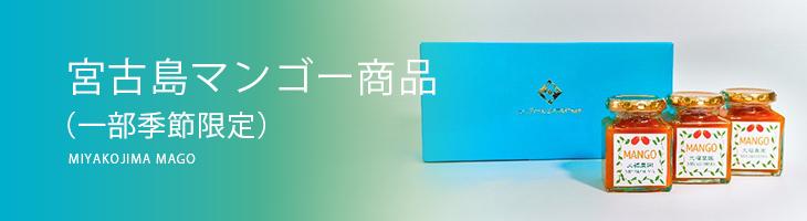 宮古島マンゴー商品(一部季節限定)