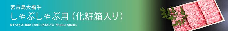 宮古島大福牛 しゃぶしゃぶ用(化粧箱入り)
