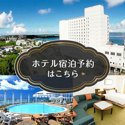 シティ&リゾートホテル(アトールエメラルド)公式ホームページ