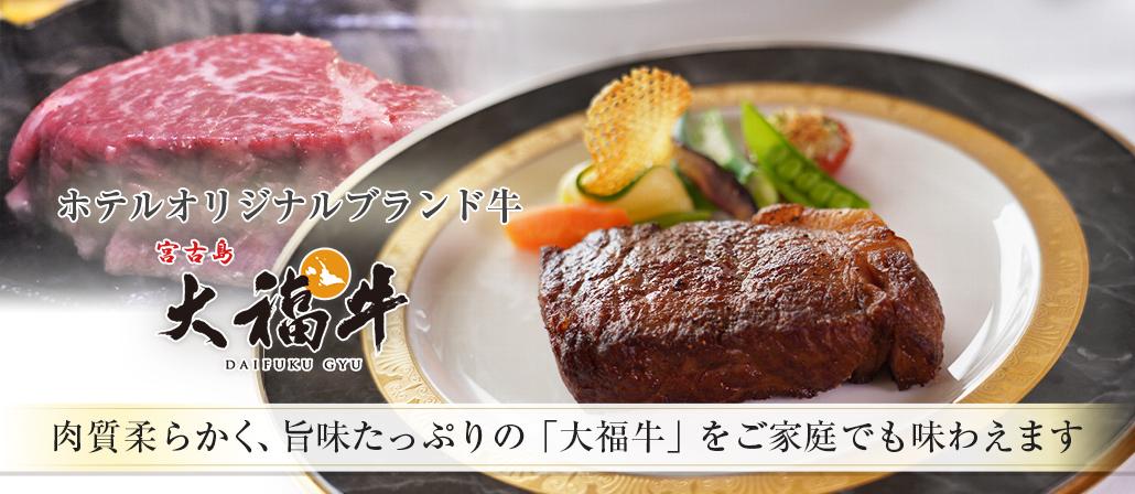 ホテルオリジナルブランド牛「宮古島大福牛」。肉質柔らかく、旨味たっぷりの「大福牛」をご家庭でも味わえ